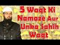 5 Waqt Ki Namaz Ka Awwal Aur Akhir Waqt ...mp3