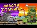 Спасти Сталина - Мульт...mp3