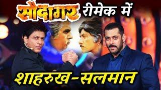 इस सुपरहिट REMAKE के लिए Salman Khan और Shahrukh Khan BEST हैं
