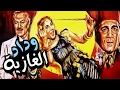 Wedad Elghazia Movie - فيلم وداد...mp3