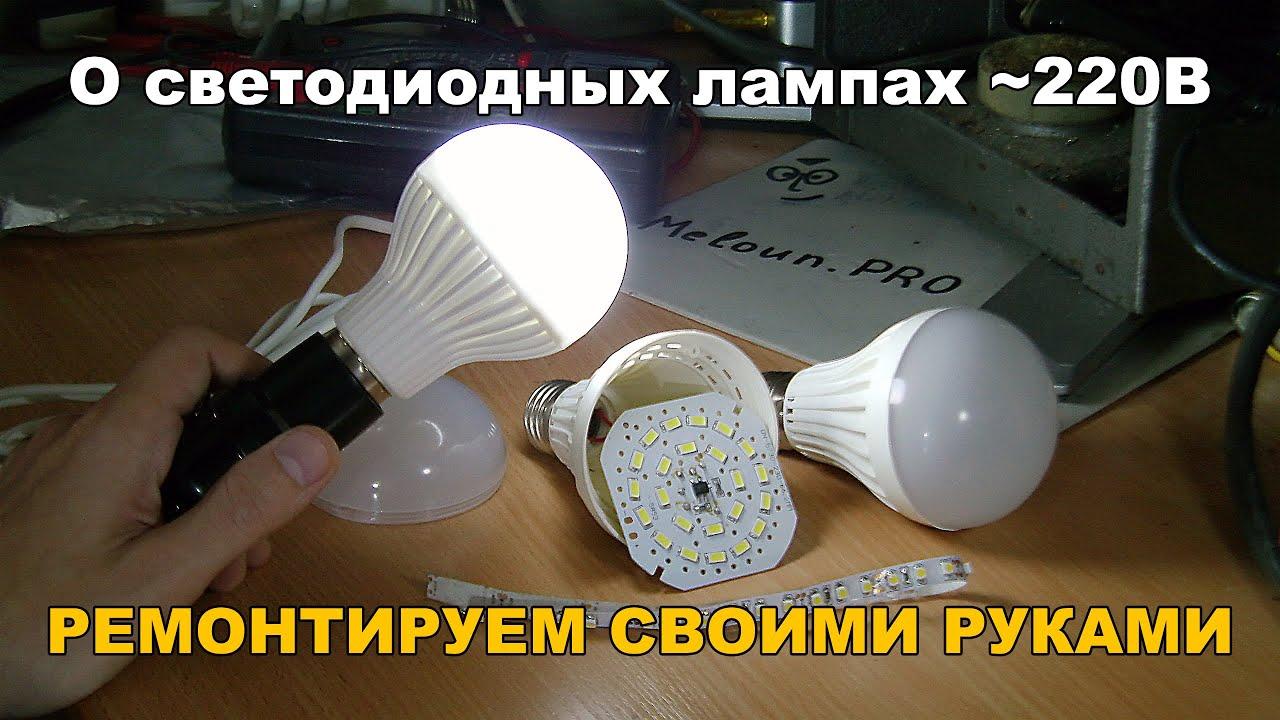 Как сделать светильник своими руками для светодиодной ленты