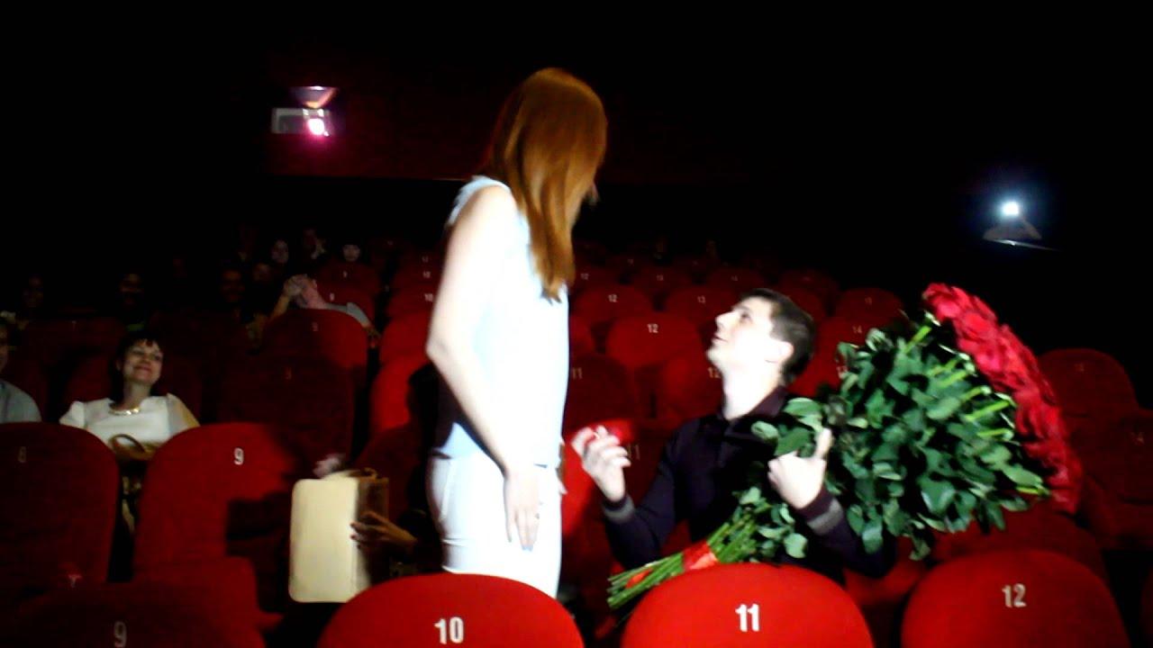 Как в кинотеатре сделать предложение