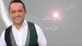Ali Deek - Al Qaleb Ghaleb 2017 جديد علي الديك - القالب غالب