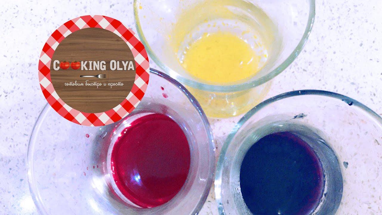 Пищевые красители для тортов своими руками