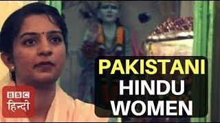 Condition of Hindu Women in Pakistan (BBC Hindi)