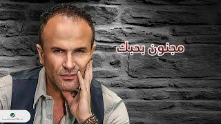 Ayman Zbib ... Majnoon Bhobak - With Lyrics |  أيمن زبيب ... مجنون بحبك - بالكلمات
