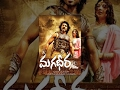 Magadheera || Telugu Full Movie || RamCh...mp3