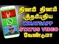 Tamil Whatsapp Status Videos Downloadmp3