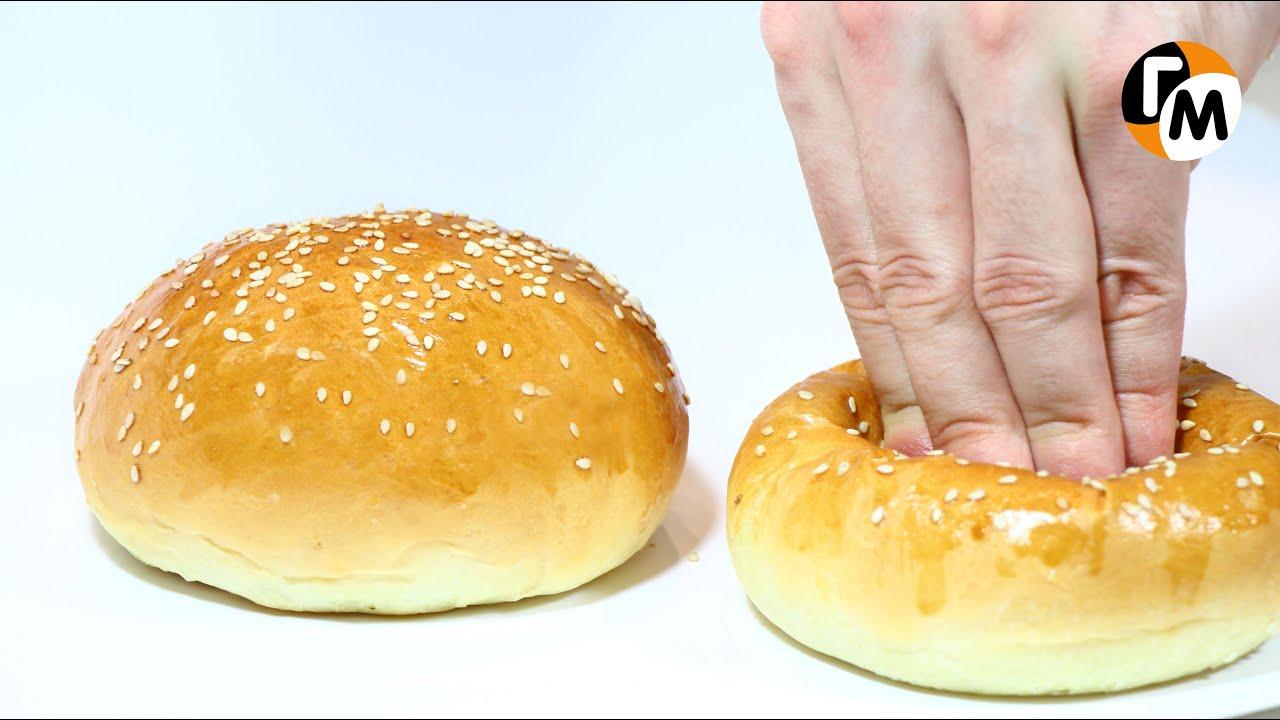 Булочки для гамбургеров в домашних условиях рецепт