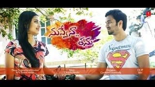 Nuvvena Thanu || Latest Telugu Short Film 2017 || Immense Imaginations