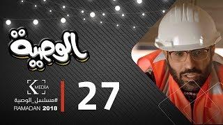 مسلسل الوصية   الحلقة السابعة والعشرون   AL Wasseya Episode 27