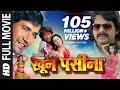 KHOON PASEENA in HD [ Superhit Bhojpuri ...mp3