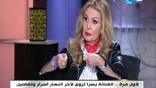 اخر النهار - يسرا تتحدث للمرة الاولى عن قصه زواجها من خالد سليم لاول مره