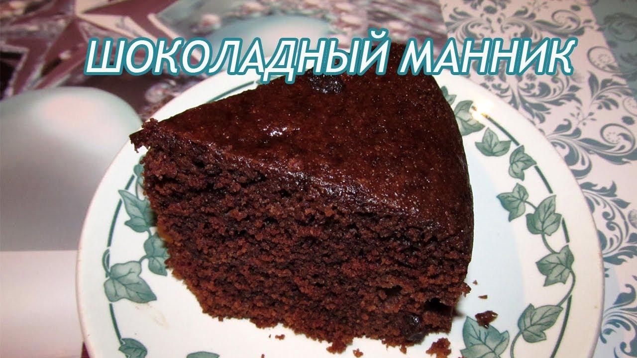 Манник с шоколадом на кефире рецепт