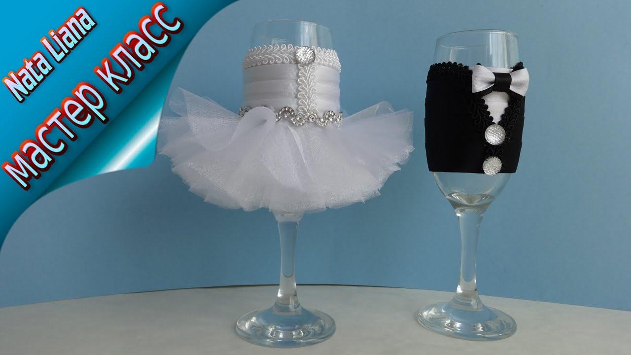 Как оформить свадебные фужеры жених и невеста