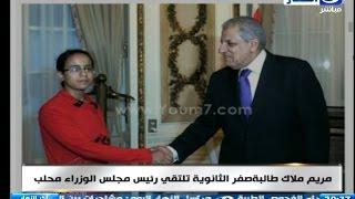 اخر النهار -  مريم ملاك طالبة صفر الثانوية تلتقي رئيس مجلس الوزراء  محلب