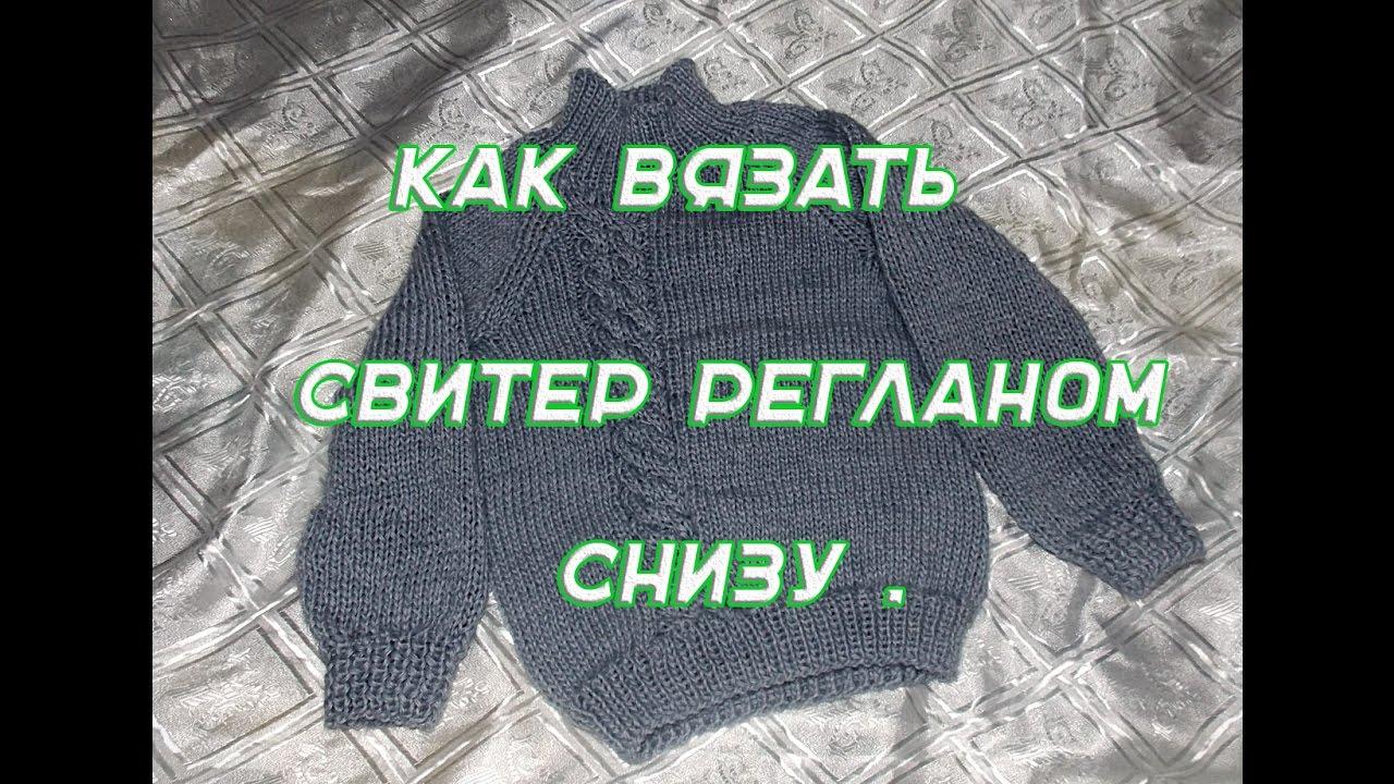 Как связать вверх свитера