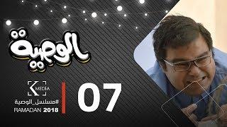 مسلسل الوصية   الحلقة السابعة   AL Wasseya Episode 7