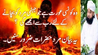 Which woman who will fight with God? Most Emotional Bayan By Raza Saqib Mustafai 2017