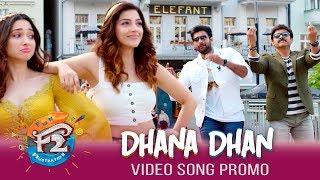 Dhan Dhan Song Trailer - F2 Video Songs | Venkatesh, Varun Tej, Tamannaah, Mehreen Pirzada