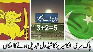 Pak Sri Lanka One Day Series Schedule Change