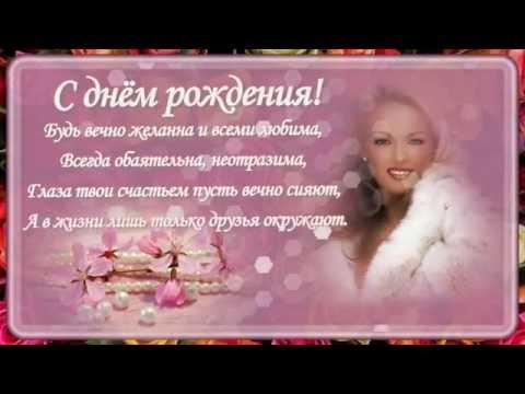 Поздравления с днем рождения девушке короткие и прикольные
