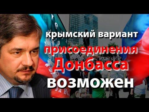 Почему путин не присоединяет донбасс к россии