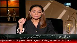 محامى الفنانة شيرين عبدالوهاب: عدم قبول إعتذار فنانة بحجم شيرين هو إساءة لنا كمصريين وكعرب بوجه عام