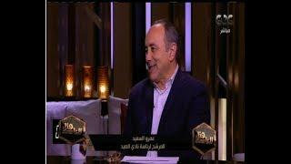 """هنا العاصمة    تعرف على ما سيقدمه المرشح """"عبدالله راغب """" و المرشح """"عمرو السعيد لنادي الصيد المصري"""