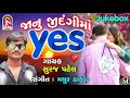 Janu Ni Jindagi Ma Yes || Suraj Patel ||...mp3