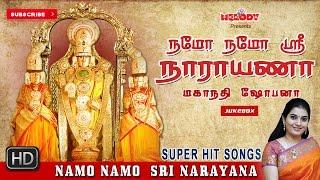 Namo Namo Sri Narayana | Perumal Songs |Puratasi Special | Tamil Devotional | Mahanadhi Shobhana |