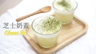 芝士奶蓋綠茶食譜 Cheese Green Tea Recipe *Happy Amy