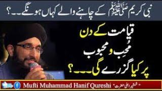 QAYAMAT k din NABI PAAK ki REHMAT (Mufti Hanif Qureshi)