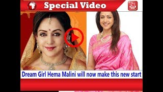 Special Video : Dream Girl Hema Malini will now make this new start
