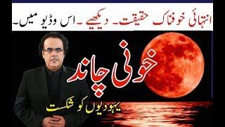 Shahid masood blood moon theory | Pakistan News Live Today | Media News channel