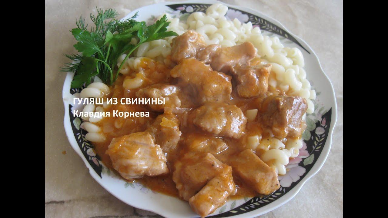 Вкусный гуляш из свинины рецепты