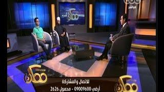 #ممكن | حوار مع الدكتور أسامة الازهري حول الدعاء المستجاب - الجزء الثاني