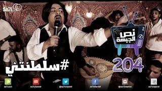 """#صاحي :""""نص الجبهة"""" 204- #سلطنتني!"""