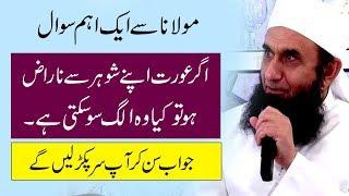 Molana Tariq Jameel Latest Bayan about Wife & Husband Relation   Islamic Stories - 26 September 2017