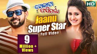 Janu Superstar - Official Full Video | Tokata Fasigala | Releasing on 12th July | Sabyasachi | Elina