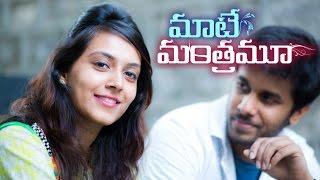 Maate Mantramu | Short Film | Navika Factory | Natasha | Kaushik Ghantasala | JDV Prasad