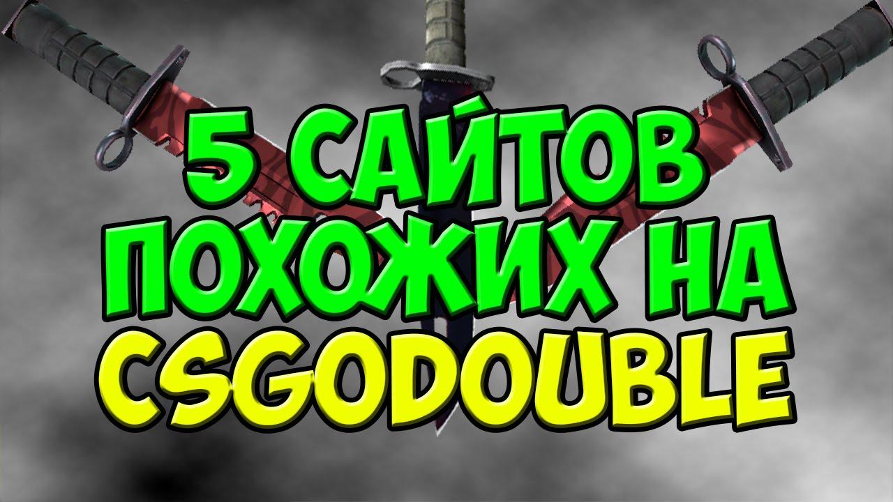 5 САЙТОВ ПОХОЖИХ НА CSGODOUBLE - CNEWS World Portal - Video Portal