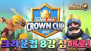아시아 크라운 컵 8강 진출! 상해로~ (Asia Crown Cup Advance into the quarterfinals) [클래시로얄-Clash Royale] [June]