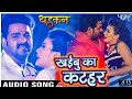 Pawan Singh New SongKhaibu Ka Katahar - ...mp3