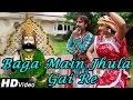 """""""Baga Main Jhula Gai Re"""" New Baba Ramdev...mp3"""