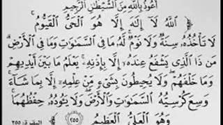 ayat al kursi 100x beautiful recitation by Wadi