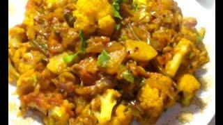Cauliflower Tomato Curry in Restaurant Style