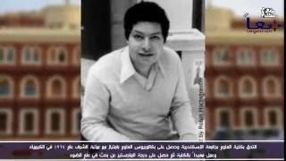 السيرة الذاتية للدكتورأحمد زويل  الذى شرف العرب | مؤسسة معاً للتدريب