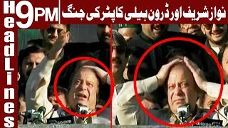 Nawaz Sharif gets scared from Drone Helicopter - Headlines & Bulletin 9 PM - 19 Jan 2018 - Express