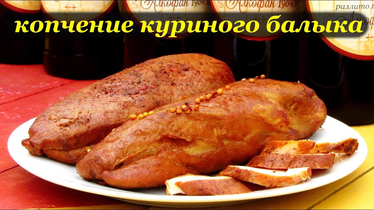 Балык из куриного филе рецепт